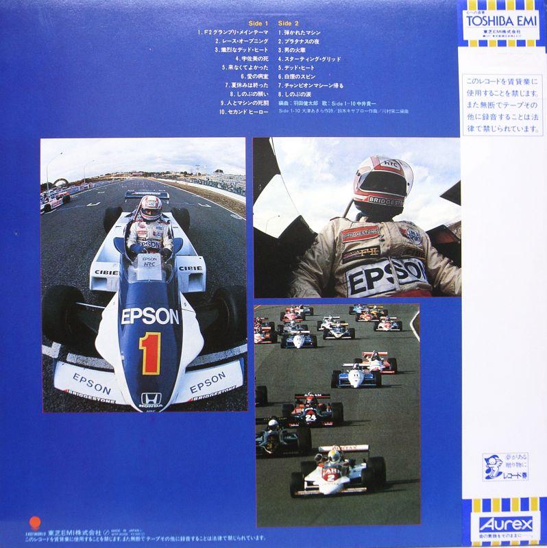 F2 grand prix 1984