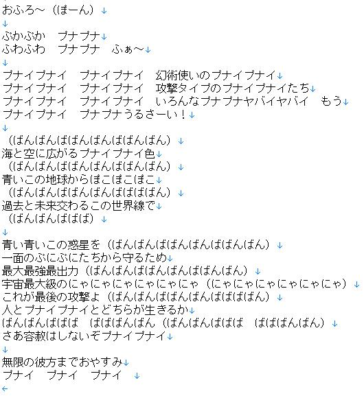 たいそう 歌詞 プナイプナイ 【BOFU2017】立秋 feat.ちょこ