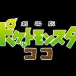 ポケモン映画最新作「ポケットモンスター ココ」の特報映像が公開されました