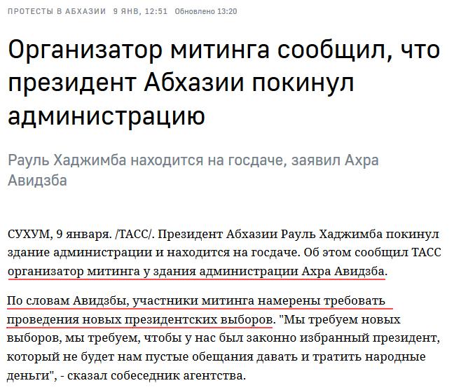 """""""Президент"""" оккупированной Абхазии Хаджимба сложил полномочия из-за протестов - Цензор.НЕТ 1371"""