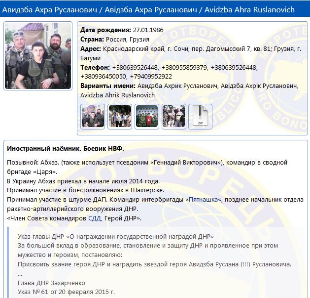 """""""Президент"""" окупованої Абхазії Хаджимба склав повноваження через протести - Цензор.НЕТ 5025"""