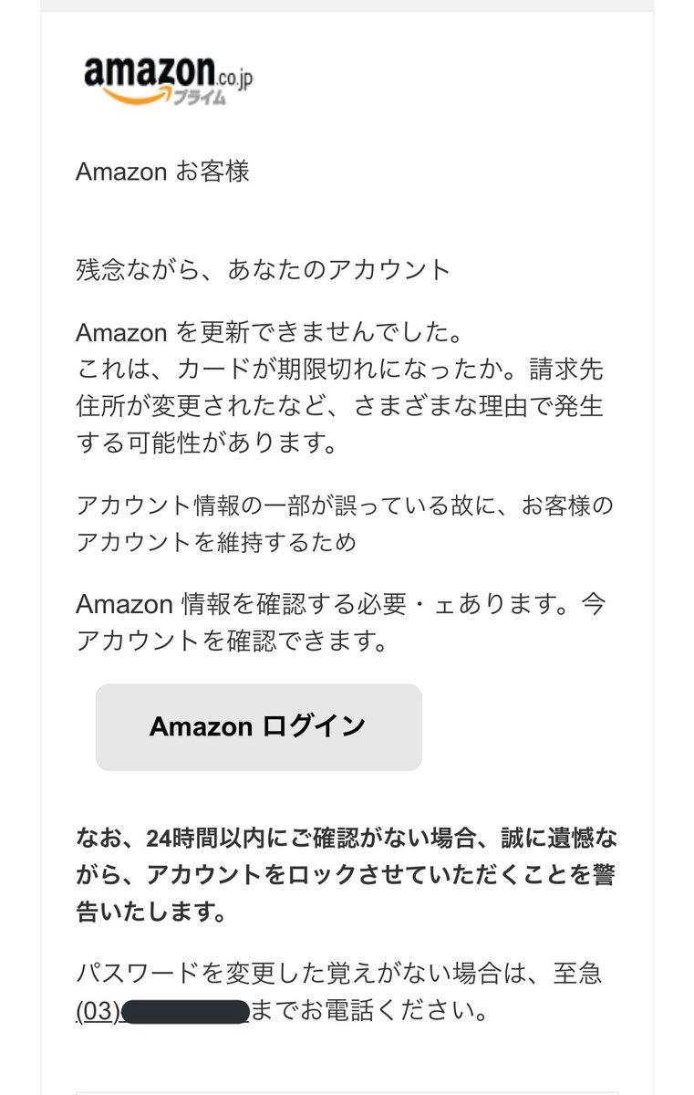 amazonを語る架空請求メール来たよ。同じようなメールが来ても絶対にリンク踏んだり電話したりしないでね。・クレジットカードが期限切れでもamazonのアカウントはロックされない。・お客からamazonに電話させたりはしない。必ずamazonカスタマーサービスからお客へ電話が来る。