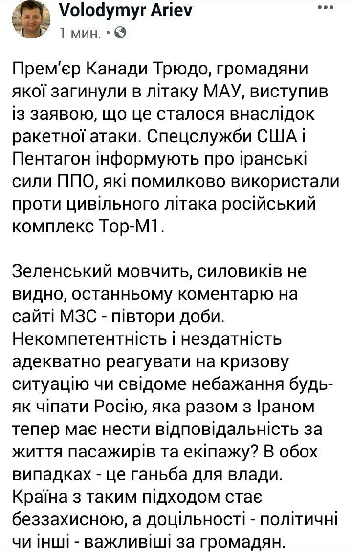 Украинский самолет в Иране мог быть непреднамеренно сбит ракетой, - Джонсон - Цензор.НЕТ 2725