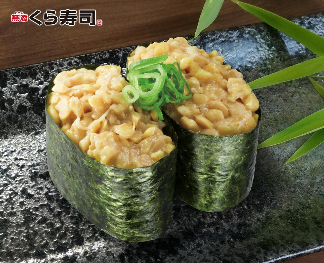 """無添くら寿司【公式】 on Twitter: """"1月10日、今日は~ #糸引き納豆の日 #糸の日! ご飯のお供と言えば納豆!くら寿司でも、納豆軍艦は無くてはならないロングラン定番メニューだよ。 今日はくら寿司に寄って『納豆』のお寿司を食べてみるのはどうかな?… """""""