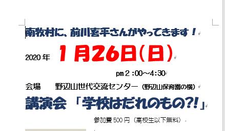 前川 喜平 ツイッター