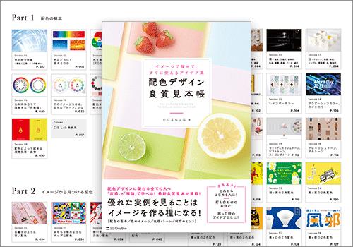 """コリスさんが #配色デザイン良質見本帳 を紹介してくださりました!  """"本書は初めて配色本を手にする人だけでなく、他の配色本を持っている人にもかなりお勧めします。 単なる色見本だけなく、色に対する感覚とそれを裏付ける理論の両方から配色方法を学ぶことができます。""""  ありがとうございます!"""