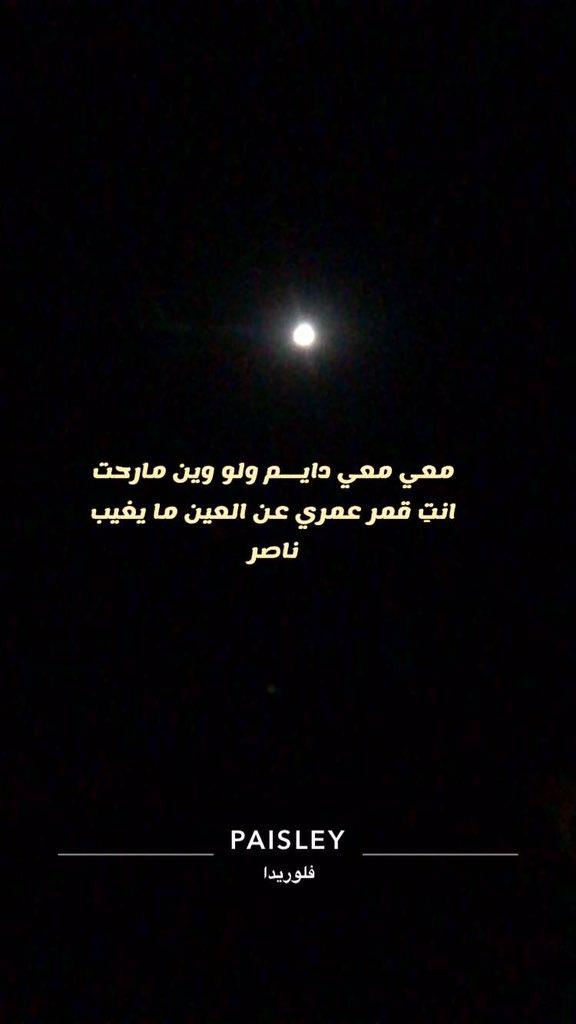 شعر عن القمر تويتر