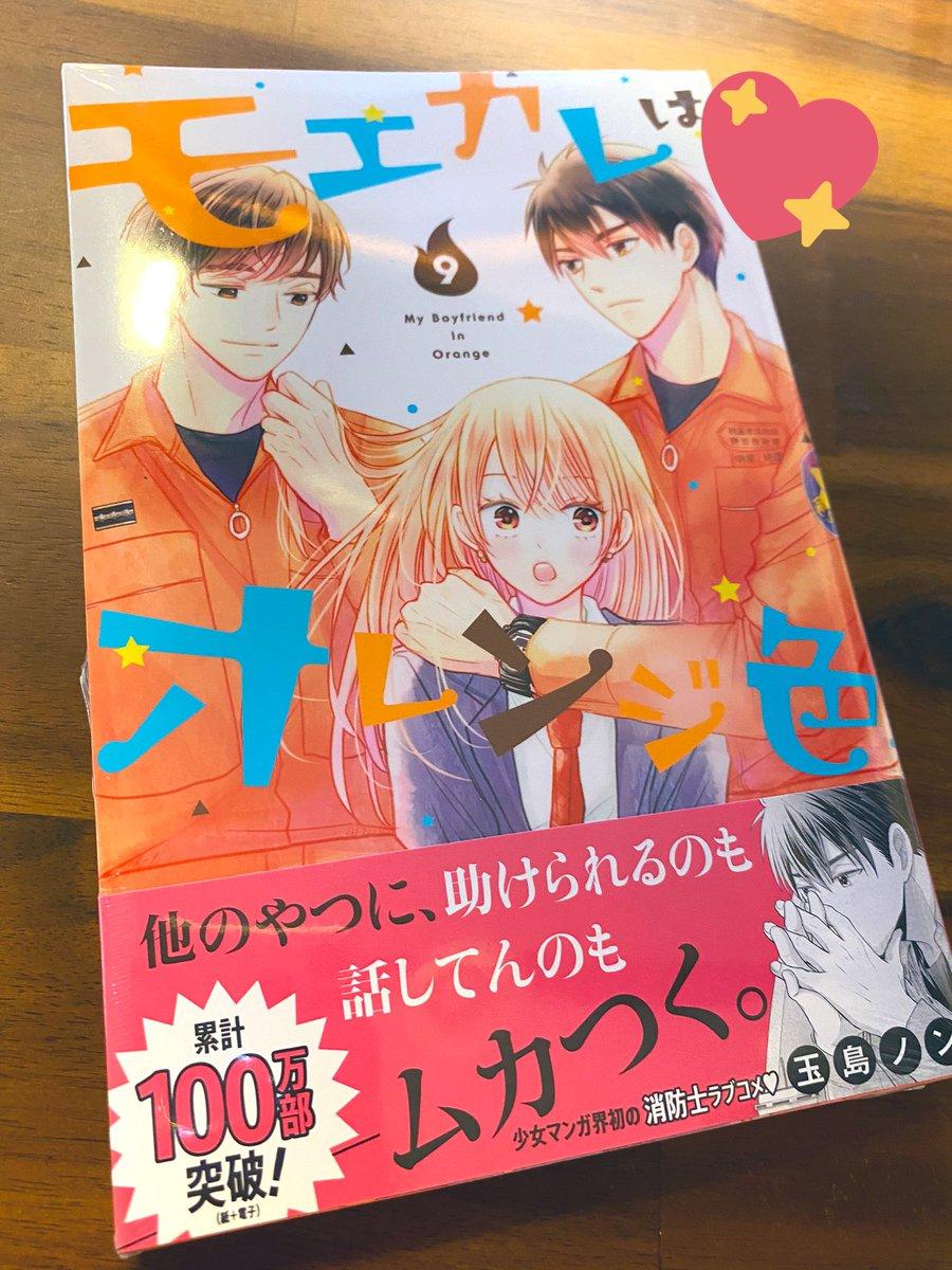 巻 モエカレ は オレンジ 色 9
