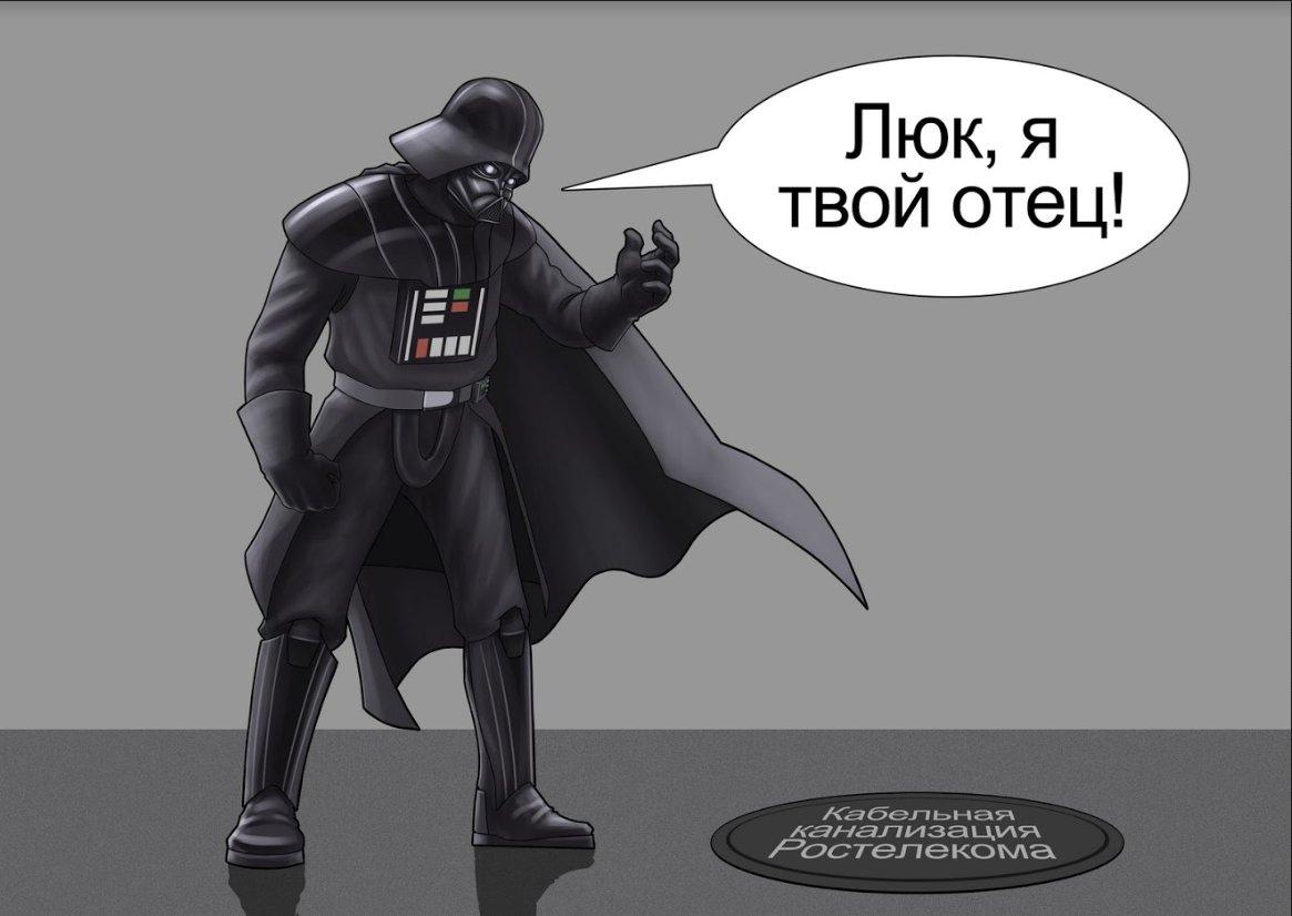 Я твой отец люк картинки