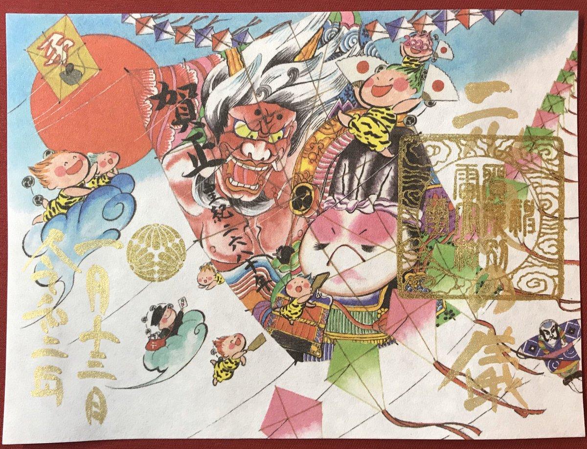 1月13日(月祝)、成人の日を奉祝し「雷くんと凧揚げ-お正月 元服の儀」御朱印を限定100体頒布致します。かつては烏帽子を被り成人のお祝いをしていたそうです。皆様の初詣をお待ちしております。   #栃木県  #佐野市  #賀茂別雷神社  #限定御朱印  #アート御朱印 #雷くん