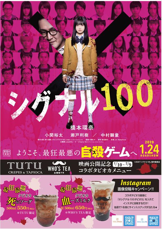 映画 シグナル100