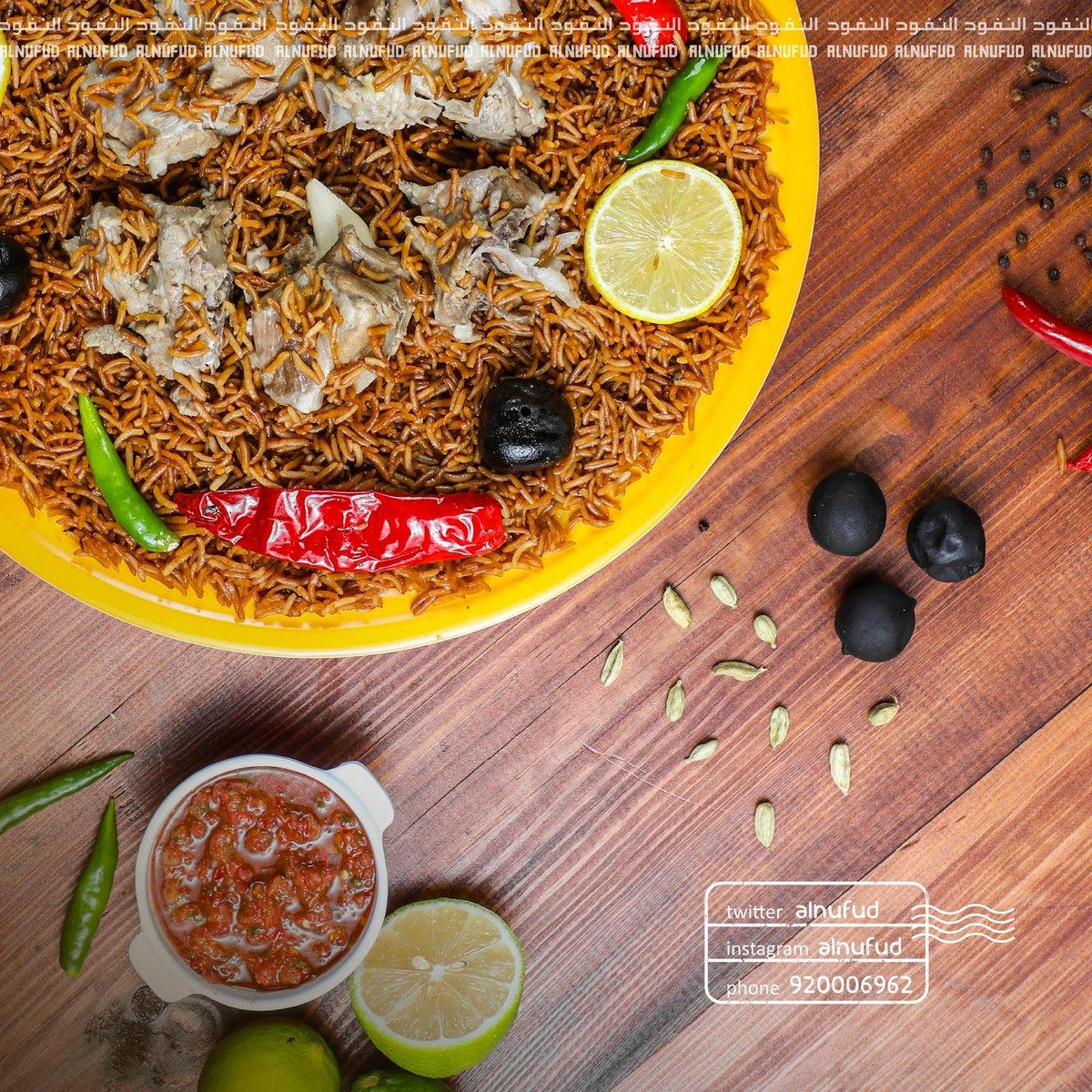 مطعم النفود Pa Twitter تاكل الكبسه مع شطه والا ليمون