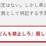 ゲームを禁止しようとする香川県さんに、うどんも禁止しろとの声が上がる!