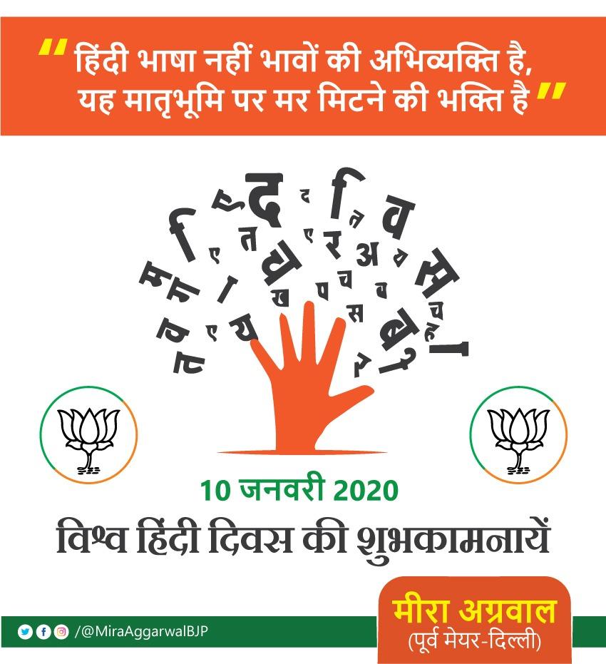 आप सभी को विश्व हिंदी दिवस की हार्दिक शुभकामनाएं। #bjpdelhi #bjpindia #bjp4india #bjpfamily #DelhiWithBJP  #worldhindiday #विश्व_हिंदी_दिवसpic.twitter.com/jFoLGMxbdG