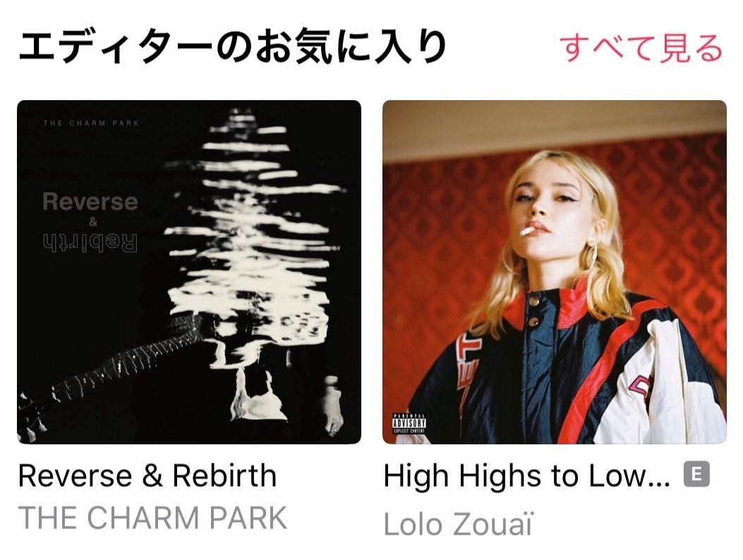 🍎Apple Musicエディターのお気に入りでピックアップ!是非チェックしてください🎸@AppleMusicJapan #AppleMusic#THECHARMPARK #チャムパ #RRTCP