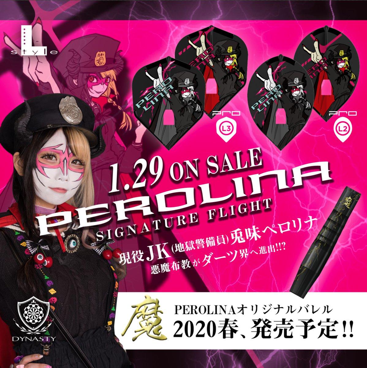 """DYNASTY_JAPAN on Twitter: """"【コラボ企画第一弾発表!!】 第一弾は昨年の日本ダーツ祭りにもゲスト出演したマルチタレントとしてご活躍中の現役JK(地獄警備員)兎味ペロリナさんとのコラボレーションです!! コラボバレルは勿論、先行してDYNASTY×Lフライト PRO""""PEROLINA ..."""