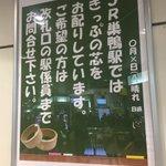 思わぬところに潜む需要!JR巣鴨駅にて「切符の芯」を配布しているとの情報に興味を示す人たちが意外といた!