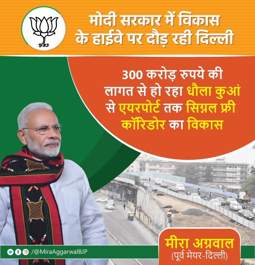 मोदी सरकार में विकास के हाईवे पर दौड़ रही दिल्ली, कम हो रहा जाम और बढ़ते प्रदुषण पर लग रहा विराम।  300 करोड़ रुपये की लागत से हो रहा  धौला कुआं से एयरपोर्ट तक सिग्नल फ्री कॉरिडोर का विकास #bjpdelhi #bjpindia #delhielections2020 #bjp4india #bjpfamily #DelhiWithBJPpic.twitter.com/khQQhybpJl