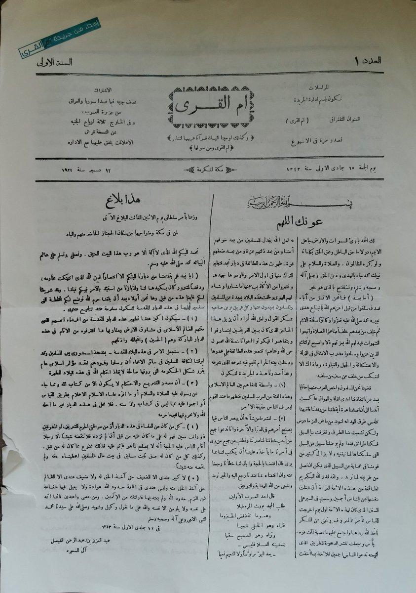 جريدة أم القرى A Twitter العدد الأول من جريدة أم القرى أم القرى 98عام من العطاء