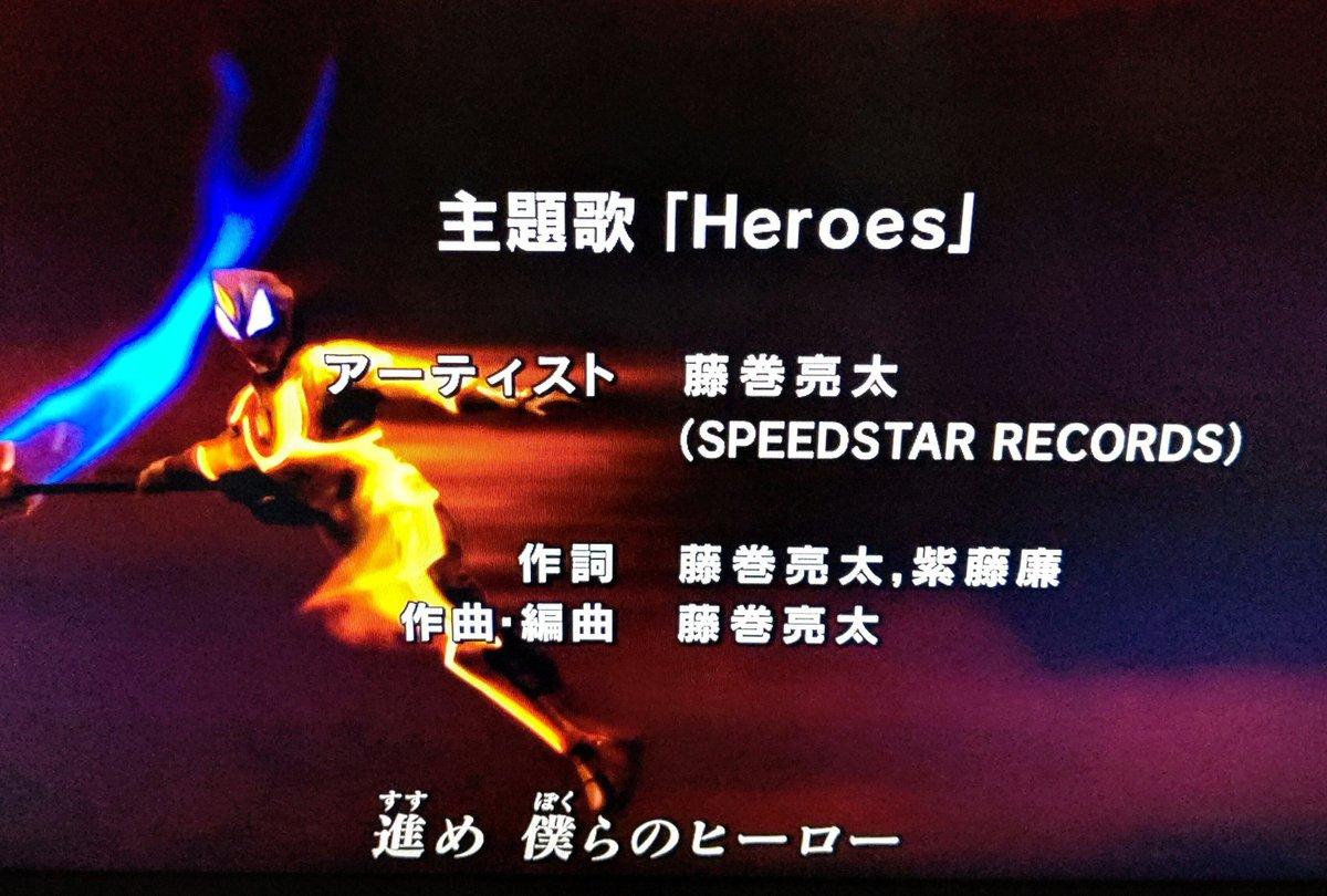 Heroes 藤巻 亮太 『ウルトラマン クロニクル