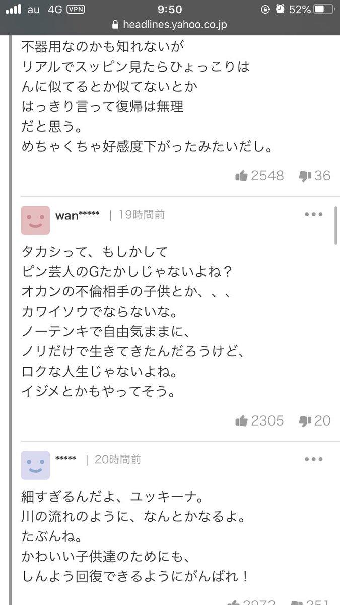 読み 優樹 菜 インスタ 縦