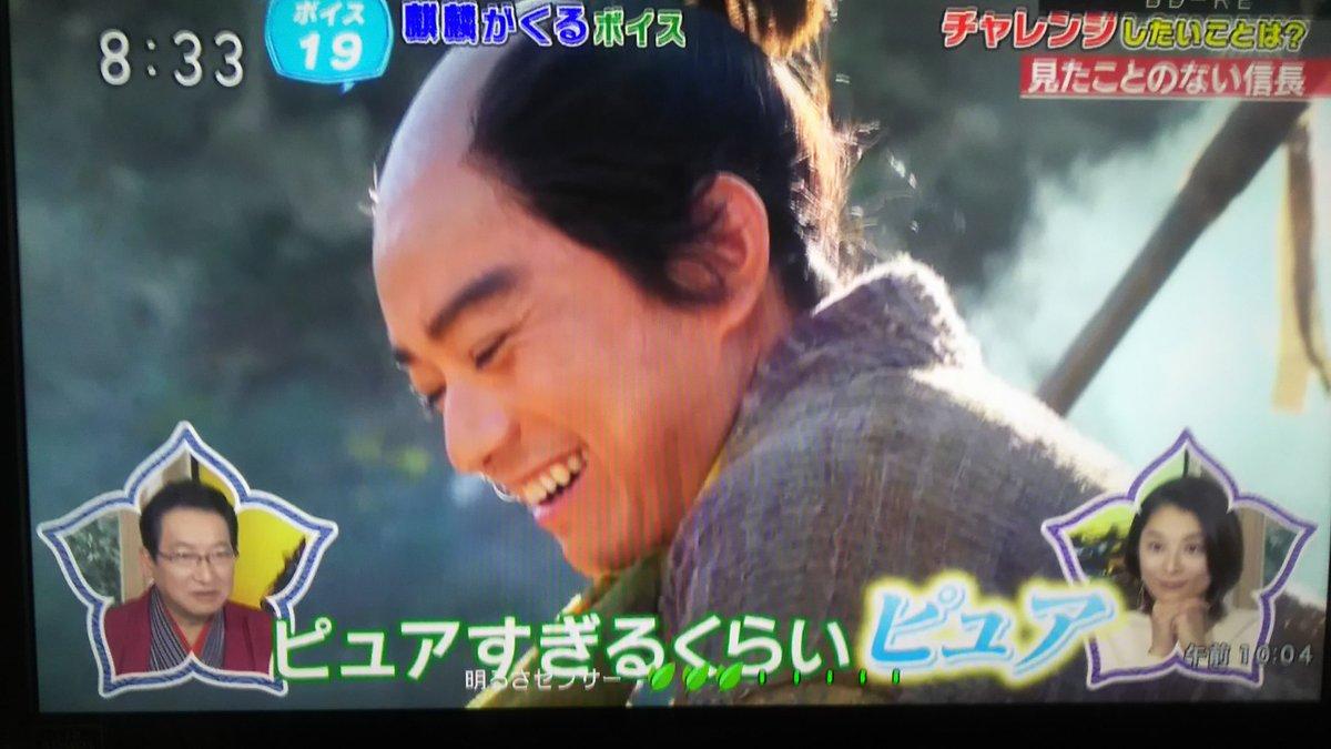 """オニヘイ55 on Twitter: """"ピュアな織田信長💕 #麒麟がくる #50ボイス ..."""