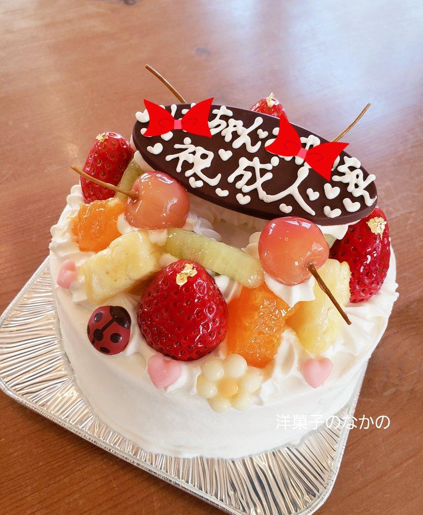 もうすぐ 成人の日お祝いのケーキを贈りたいとご注文を頂きました🎂✨おめでとうございます🎊.いよいよ明日成人式20歳って特別な気がしますねそして20年振り返って思うこと 感じること 未来に繋げて(*˘︶˘*)。.:*♡皆様 今日もええ日にしましょう💓#倉敷 #玉島 #ケーキ