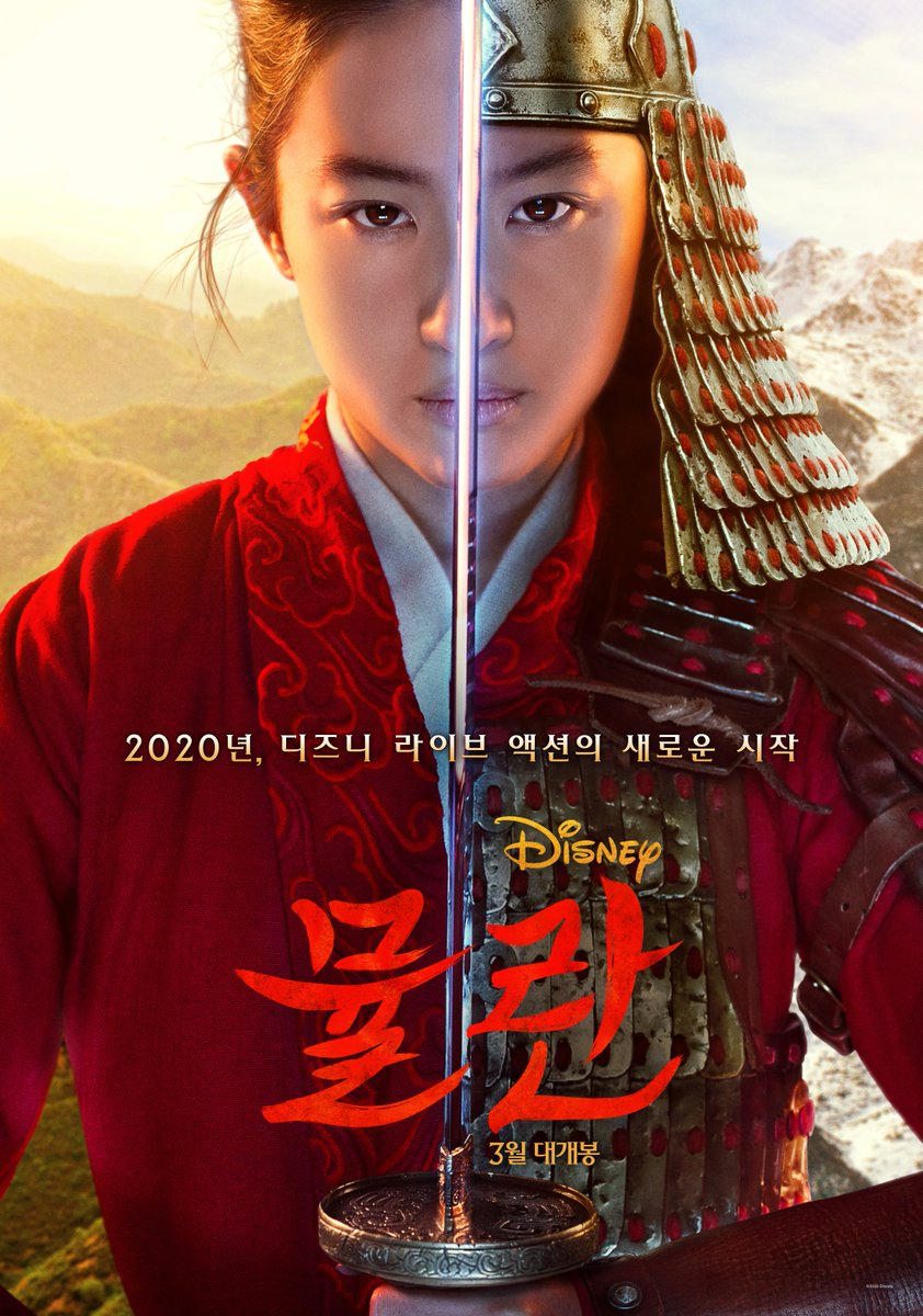 Check out the Korean poster for #Mulan. See it in theaters March 27!