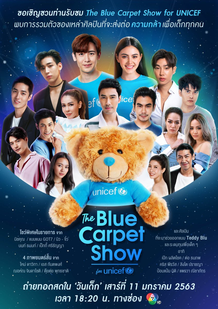 [SCHEDULE] 200111 The Blue Carpet Show for UNICEF   #TheBlueCarpetShowxBamBam #TheBlueCarpetShow #BamBam @BamBam1A #GOT7  @GOT7Official  Happy Thailand Children's Day!<br>http://pic.twitter.com/E4aK1h4H7Z
