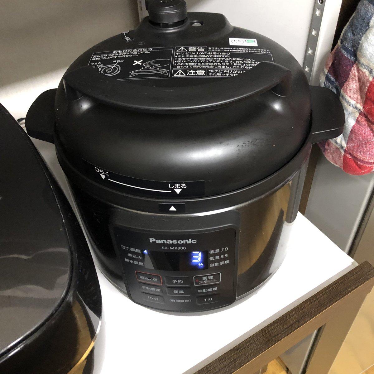 圧力 パナソニック 鍋 電気