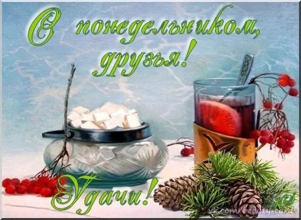 россиян картинки добрый день зимний понедельник плотный макияж
