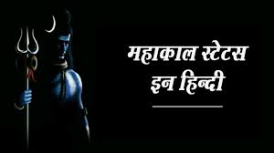Now get large collection of Lord #Mahakalstatus and #MahakalShayari for #WhatsApp, #Facebook, and #Instagram from #Hindijaankaari. you can get status in image as well as in text form. #babamahakal #mahakalstatusinhindi #bholenathstatus #whatsappstatus https://t.co/4LeYW66Cp4