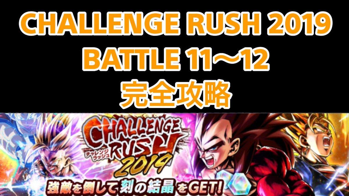 【 CHALLENGE RUSH 2019 】 BATTLE11-12 完全攻略 ドラゴンボールレジェンズ #ドラゴンボールレジェンズ #レジェンズ #DBLegends  @YouTubeさんから