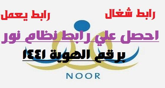 نظام نور برقم الهوية 1441 Raqm Alhuia Twitter