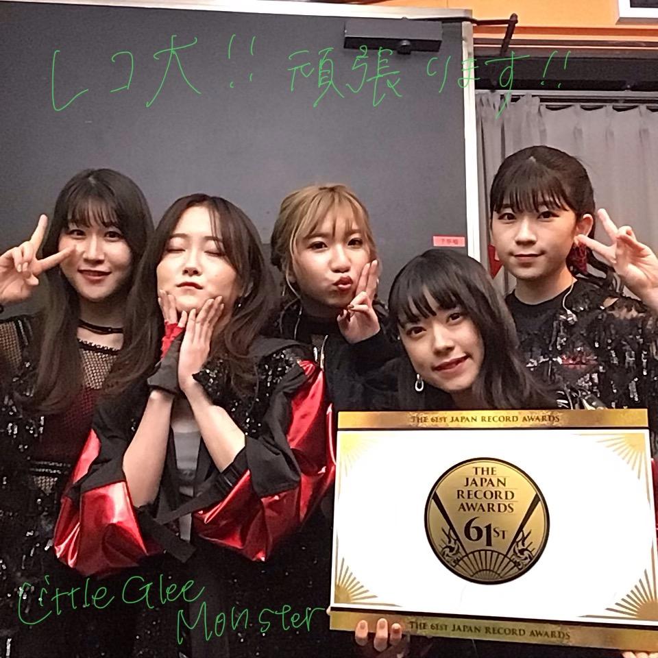 レコード 大賞 2019 大賞 予想