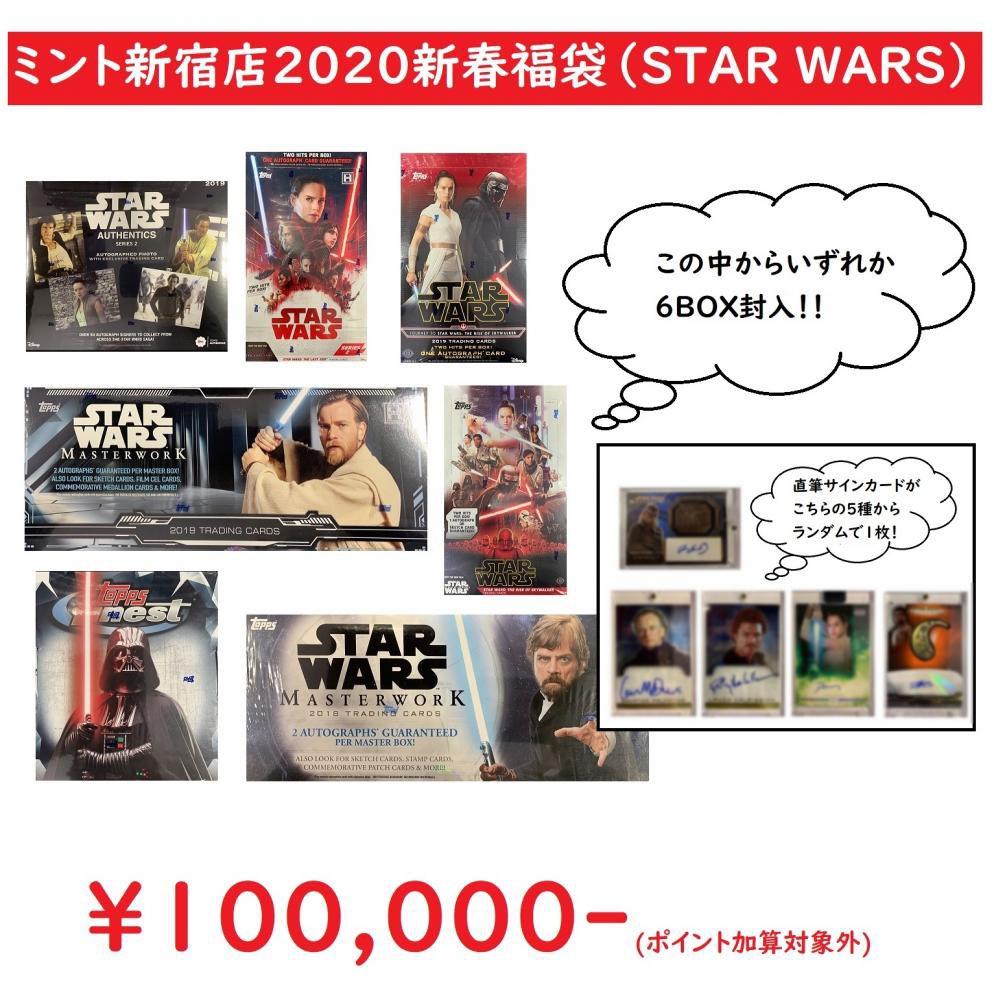 【新宿店情報】2020新春福袋、3種のみクレジットカード決済のみにて先行してMINT-MALLよりご注文可能となりました。