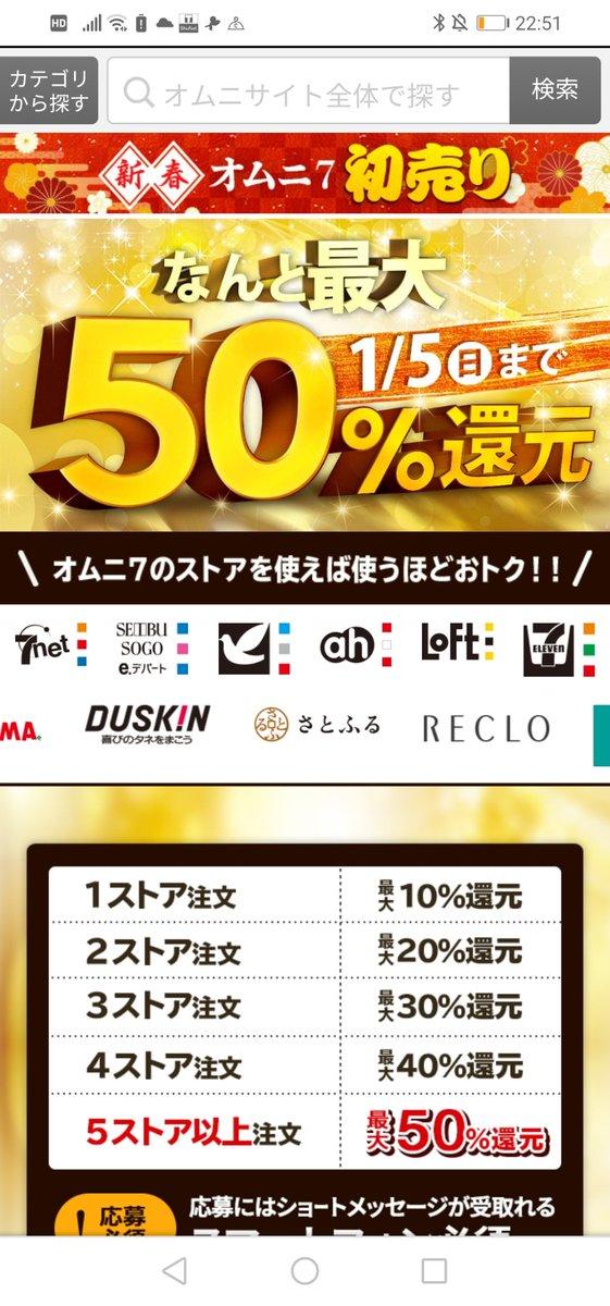 オムニ 7 サイト トップ