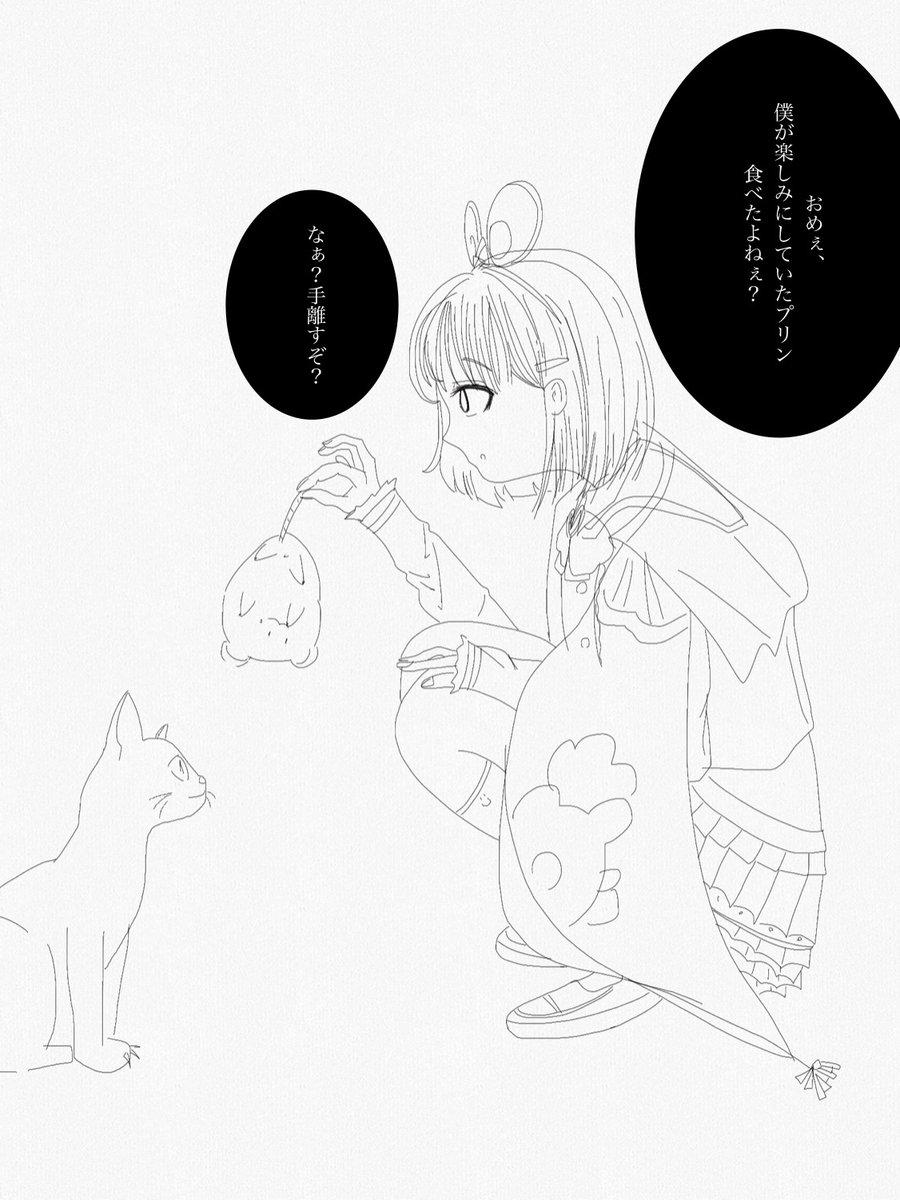 ビカラちゃん , Twitter Search
