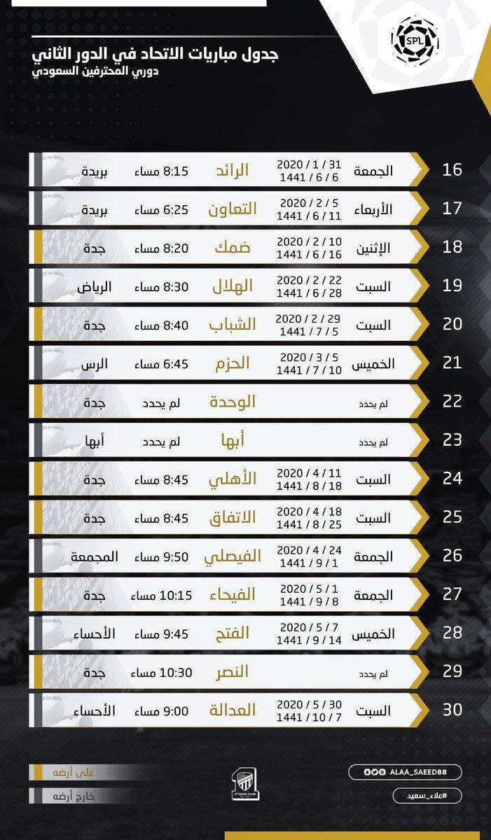 علاء سعيد Ar Twitter صورة تظهر جدول مباريات الاتحاد في الدور الثاني من الدوري بالتوفيق ل العميد