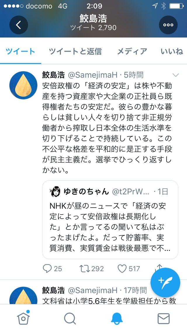 「ゆきのちゃん ツイッター」の画像検索結果