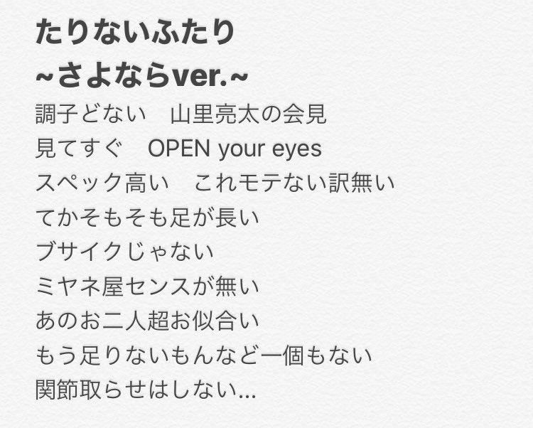 たり ない ふたり 歌詞 たりないふたり-歌詞-Creepy Nuts(R-指定&DJ松永)-KKBOX