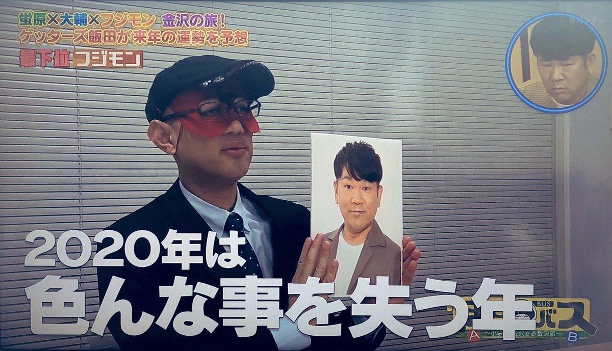 藤本敏史 タピオカ
