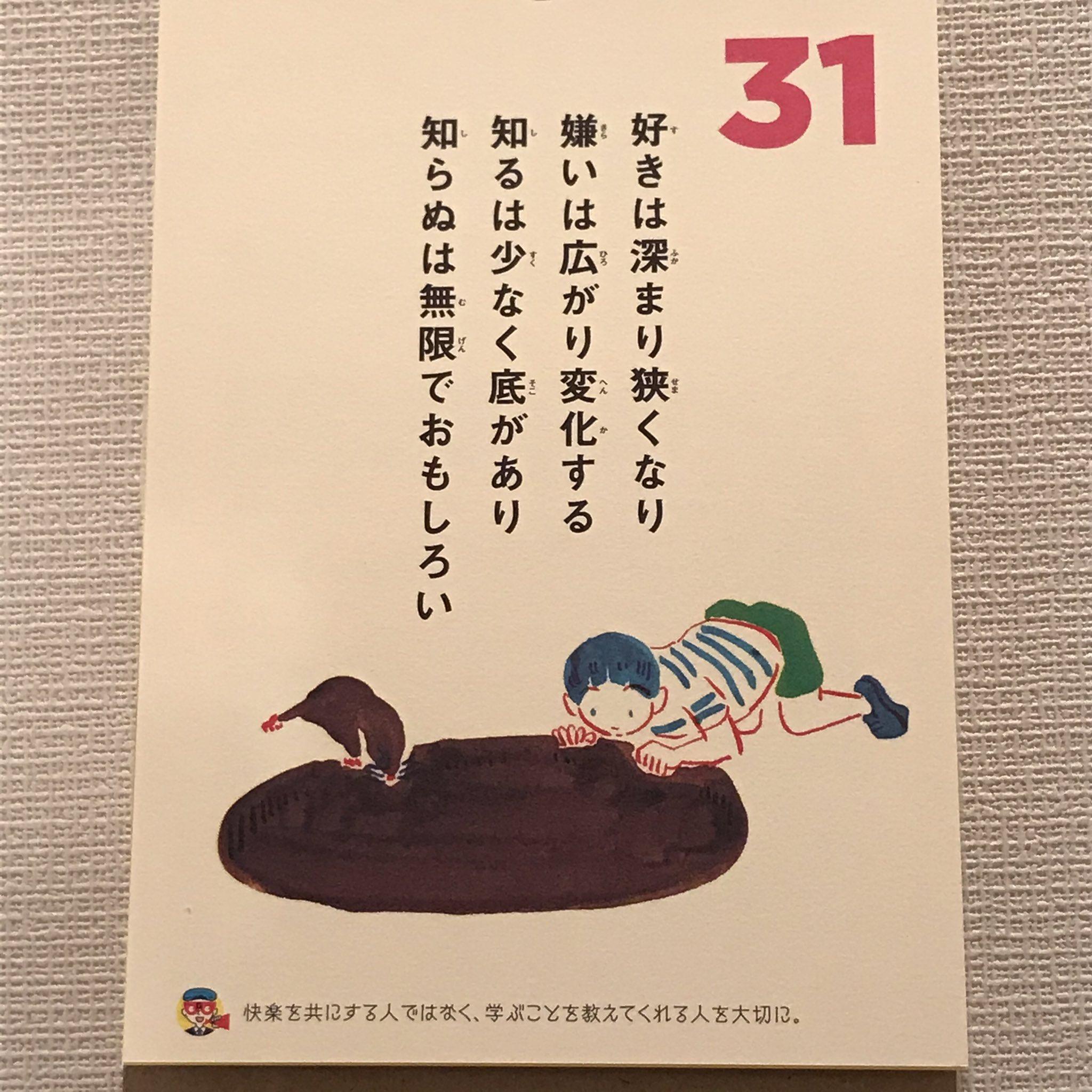ツイッター ゲッターズ 飯田