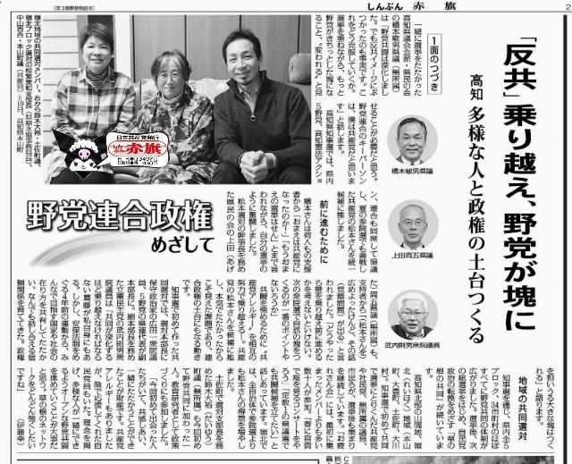 ✿「反共」乗り越え、野党が塊に✿ 土佐町で選対支部長を務めた #鈴木大裕 町議も初めて野党共同に加わった一人。教育研究者として政策づくりにも参加しました。「今回初めて出会った人たちがいて、共感しあい、一緒にたたかうことができたことが財産です」#松本けんじ #高知県知事選 #JCPサポーター https://t.co/XvsyUM7OTH