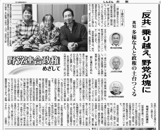 【「反共」乗り越え、野党が塊に】 《土佐町で選対支部長を務めた #鈴木大裕 町議も初めて野党共同に加わった一人。教育研究者として政策づくりにも参加しました。「今回初めて出会った人たちがいて、共感しあい、一緒にたたかうことができたことが財産です」》#松本けんじ #高知県知事選【赤旗】 https://t.co/944U8zhJj7