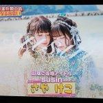 Image for the Tweet beginning: とらぶる?トラベル!2019でsusinが気になった方へ。 松江市を拠点に活動している女性二人組ユニットです。 左がさやちゃん(@zzz___38)右がけこちゃん(@amtk___s3)。 2019年は待望のファーストシングル「再生」を発売し、来年の飛躍が期待されます!  #とらぶるトラベル #カンテレ #susin
