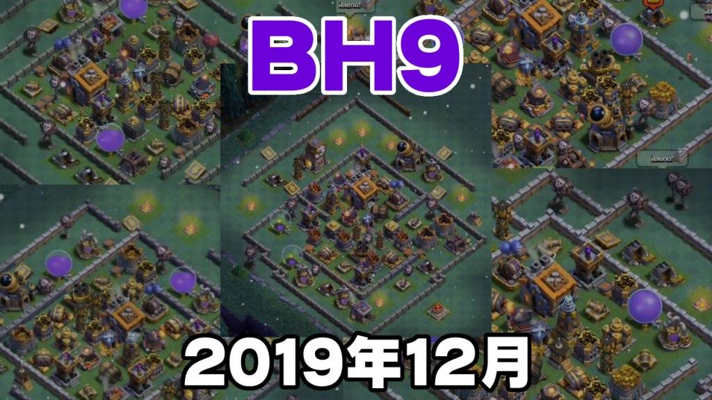 Bh9 クラクラ