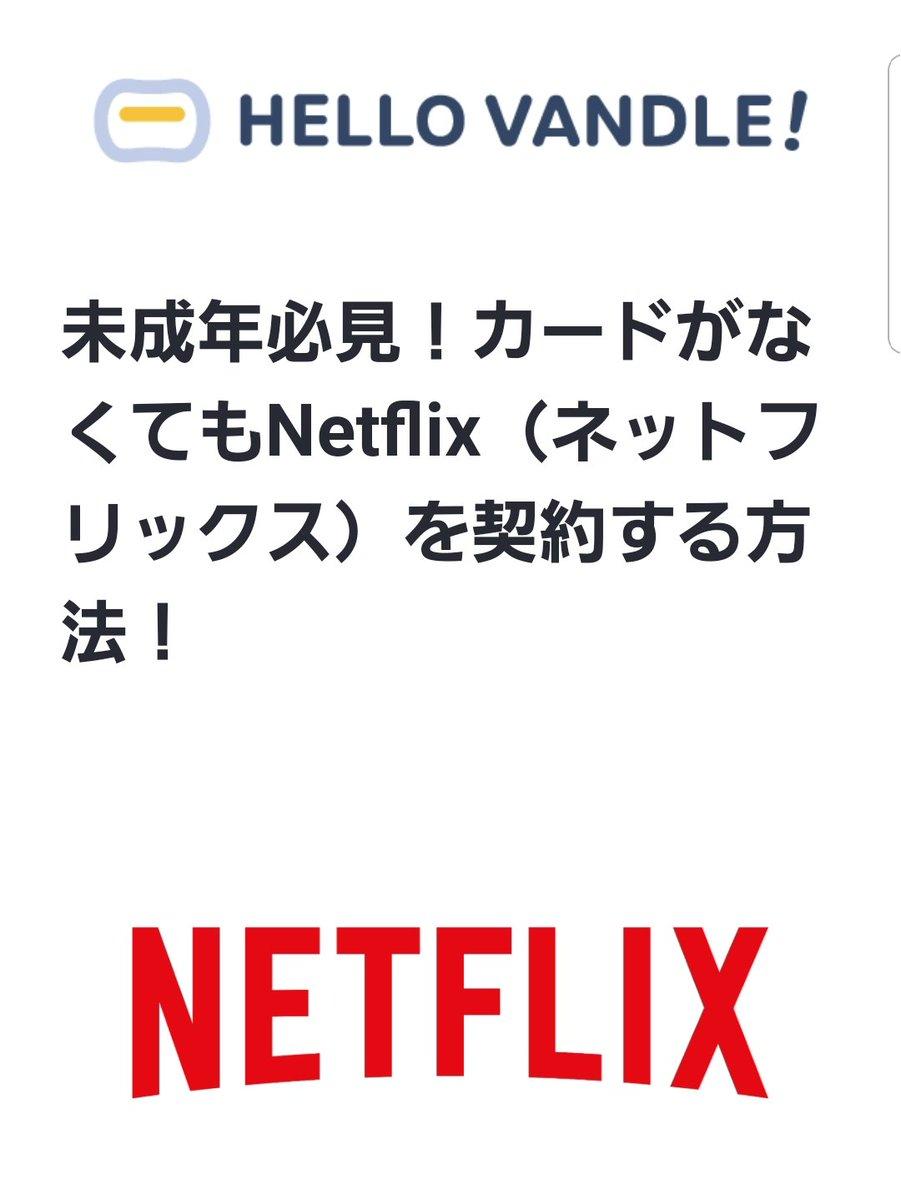 Netflix見るのにクレジットカード作らない主義の人や未成年の子、このアプリでカード即発行してくれて、私はdocomo一括払いで支払いしたから、いちいちコンビニで買ってこなくてもNetflix契約できたよ。これからの支払いも、これがあればお家で簡単にできるよ。