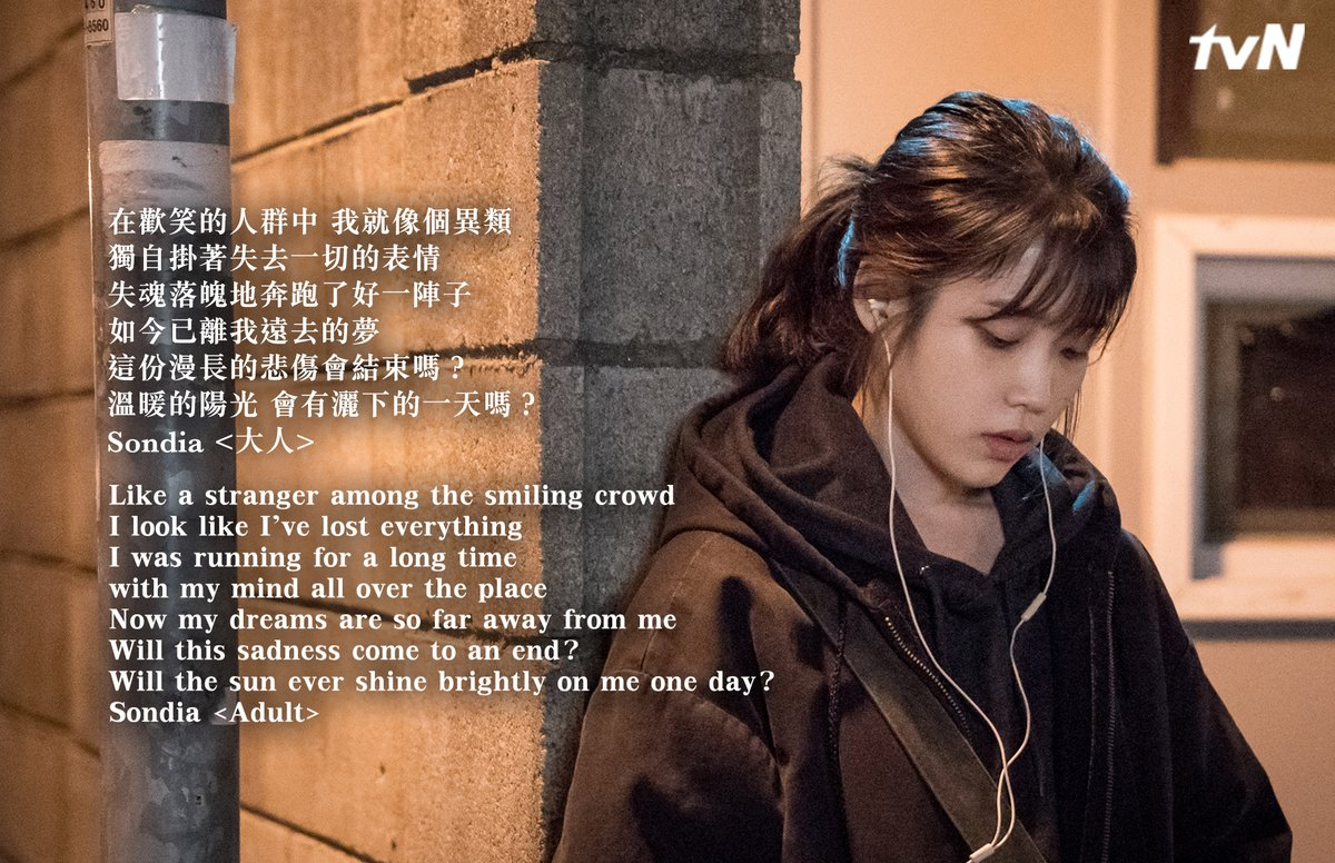<Adult> by Sondia. It hurts a little more reading the lyrics word by word... ※ Available in Selected Regions ※ Every Thu-Fri 21:45 (GMT+8)/ Every Mon 19:15 (JKT) #tvNAsia #MyMister #LeeSunkyun #IU #李善均 #나의아저씨 #이선균