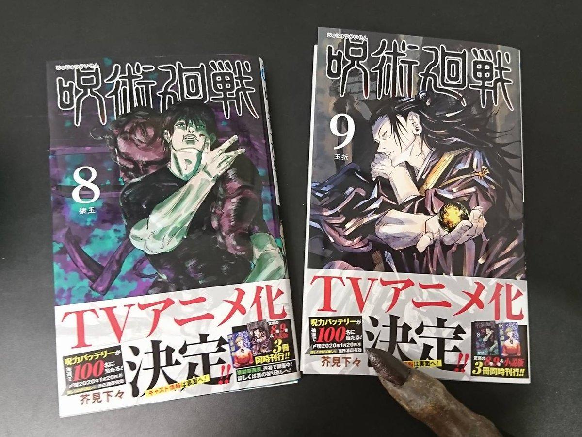日 発売 廻 戦 呪術 単行本